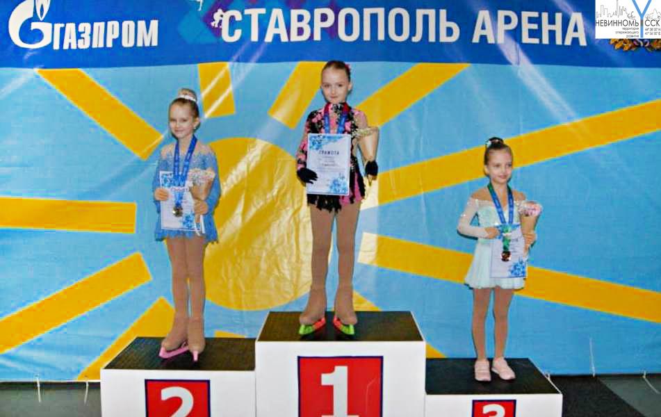 В Ставрополе прошел открытый турнир по фигурному катанию