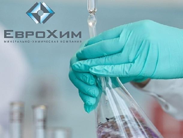 Министерство природных ресурсов и экологии Российской Федерации наградило компанию «ЕвроХим» за природоохранную деятельность