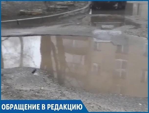На «море» посреди жилого двора пожаловались жители Ставрополя