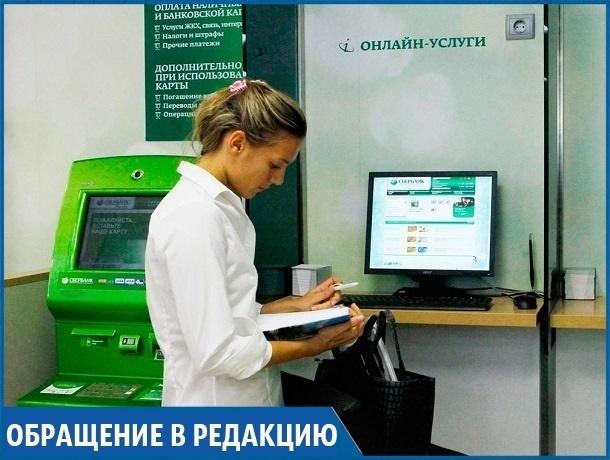 «Осторожно, мошенники»: ставропольчанка рассказала о странных звонках от «Сбербанка»