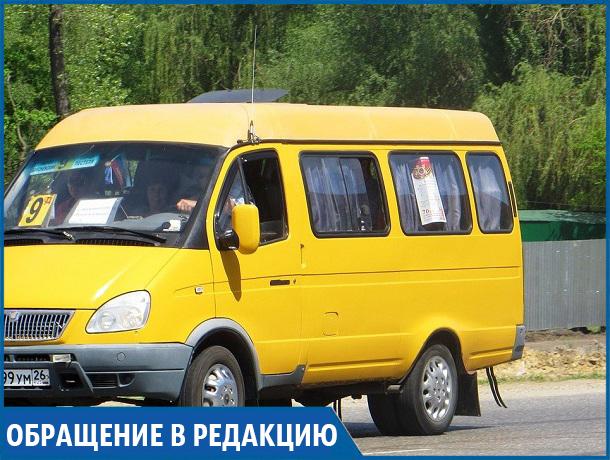 Когда, наконец, продлят маршрут №9м до улицы Рогожникова? - жители Ставрополя
