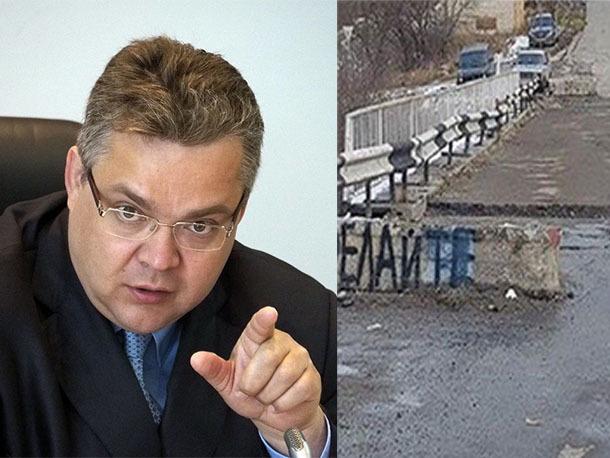 Губернатор Владимиров устроил жесткий разнос чиновникам из-за аварийного моста на Ставрополье