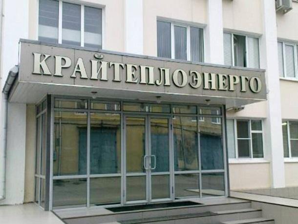 «Крайтеплоэнерго» заставили вернуть деньги за незаконные поборы с жителей Ставрополья