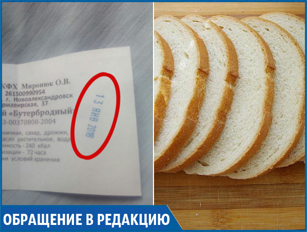 Хлеб «из будущего» продали на рынке жительнице Ставрополья
