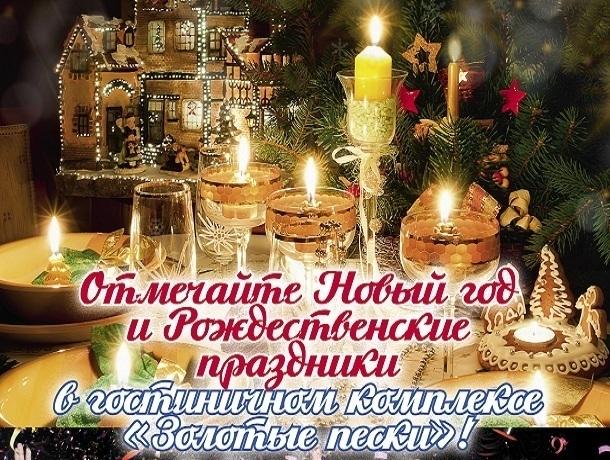 Приглашаем провести волшебную новогоднюю ночь в гостиничном комплексе «Золотые пески»
