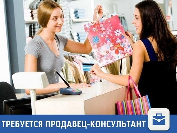 Частные объявления: Требуется продавец-консультант в обувной магазин