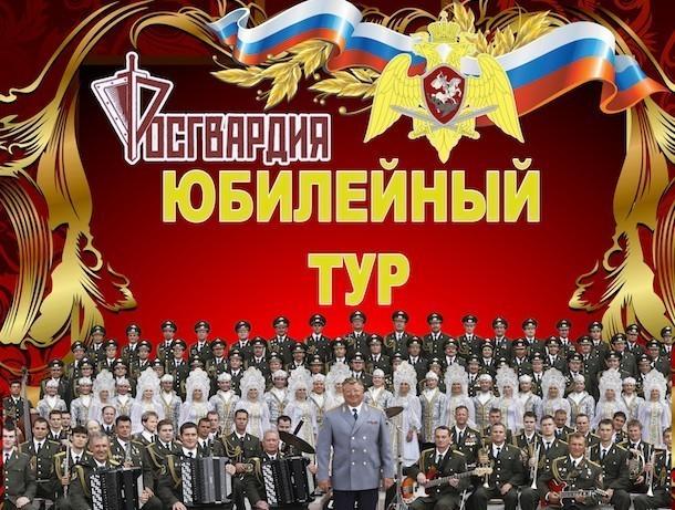 Знаменитый ансамбль песни и пляски войск национальной гвардии России бесплатно выступит в Ставрополе
