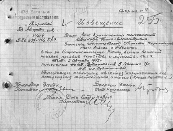 Родственников девушек-красноармейцев разыскивают на Ставрополье