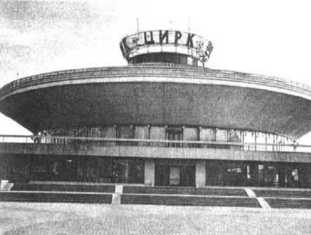 Прежде и теперь: космический корабль или просто необычное здание цирка в Ставрополе
