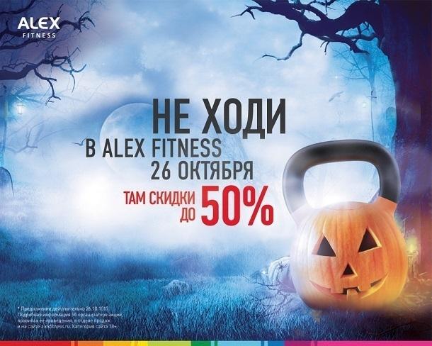 Необычный фитнес-квест пройдет на Хэллоуин в ALEX FITNESS в Ставрополе