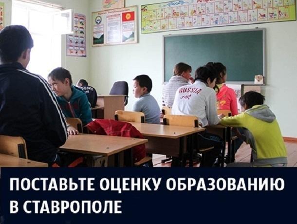 Нехватка учителей для учеников начальных классов стала главной проблемой образования в Ставрополе: итоги 2017 года
