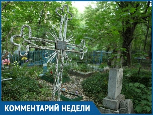 «Мест на новом кладбище хватит до 2027 года», - администрация Ставрополя