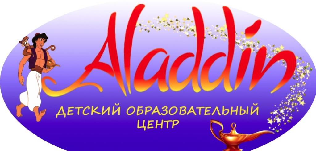 Алладин.jpg