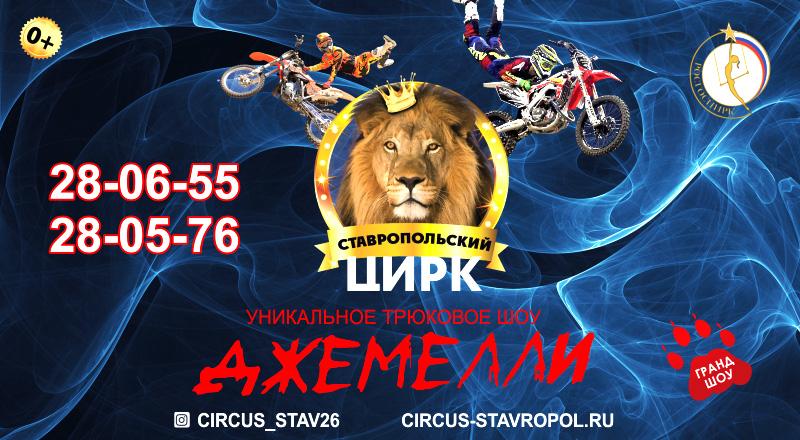 Цирк-Джемели.jpg